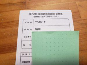 韓国語能力試験受験票